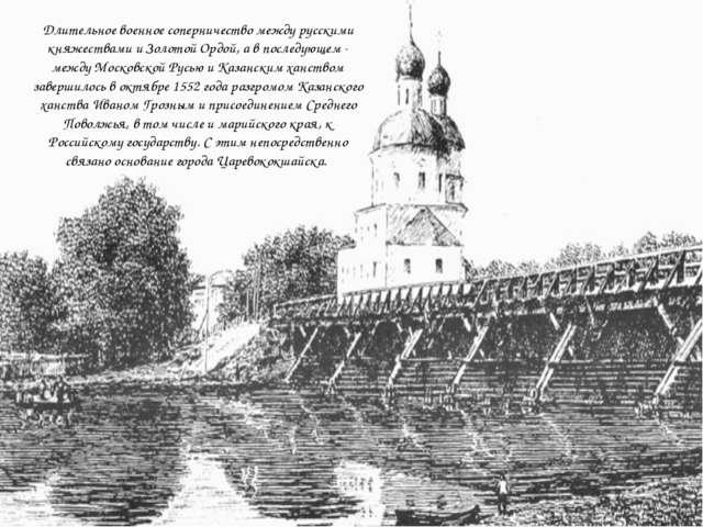 Длительное военное соперничество между русскими княжествами и Золотой Ордой,...