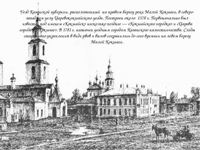 Уезд Казанской губернии, расположенный на правом берегу реки Малой Кокшаги, в...