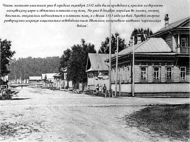 Часть местного населения уже в середине октября 1552 года была приведена к пр...