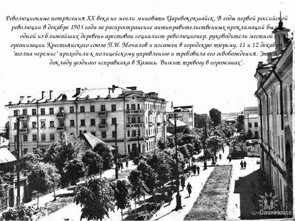 Революционные потрясения XX века не могли миновать Царевококшайск. В годы пер...
