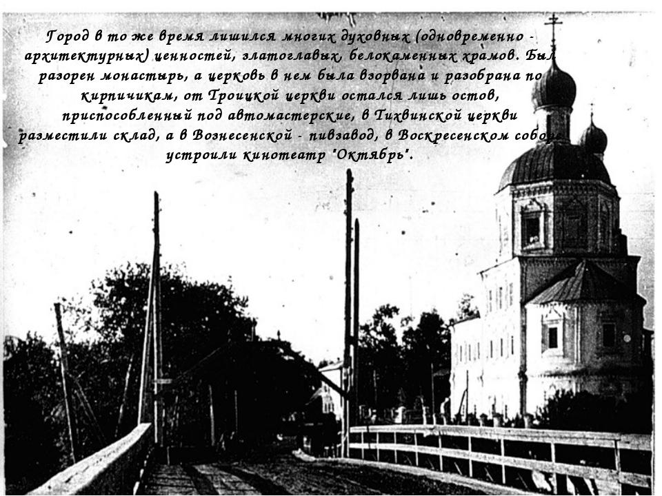 Город в то же время лишился многих духовных (одновременно - архитектурных) це...