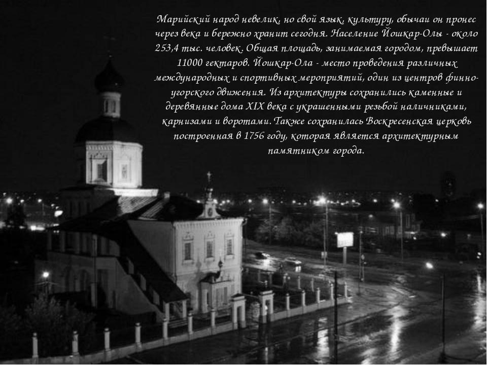 Марийский народ невелик, но свой язык, культуру, обычаи он пронес через века...