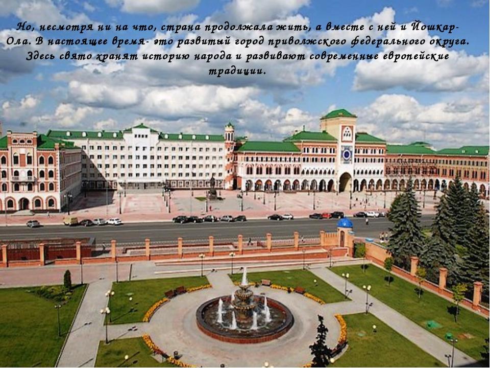 Но, несмотря ни на что, страна продолжала жить, а вместе с ней и Йошкар-Ола....
