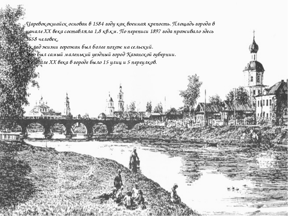 Царевококшайск основан в 1584 году как военная крепость. Площадь города в на...