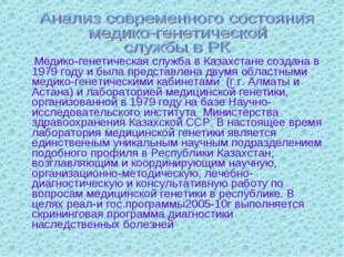 Медико-генетическая служба в Казахстане создана в 1979 году и была представл
