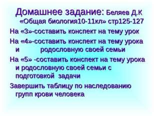 Домашнее задание: Беляев Д.К «Общая биология10-11кл» стр125-127 На «3»-состав