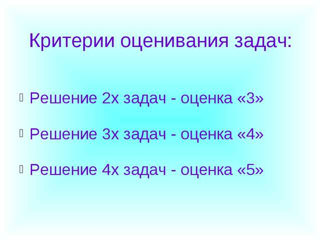 Критерии оценивания задач: Решение 2х задач - оценка «3» Решение 3х задач -...