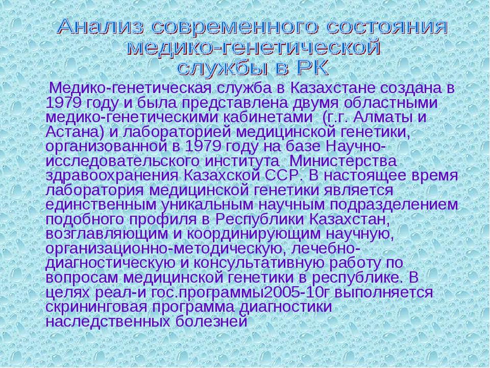 Медико-генетическая служба в Казахстане создана в 1979 году и была представл...
