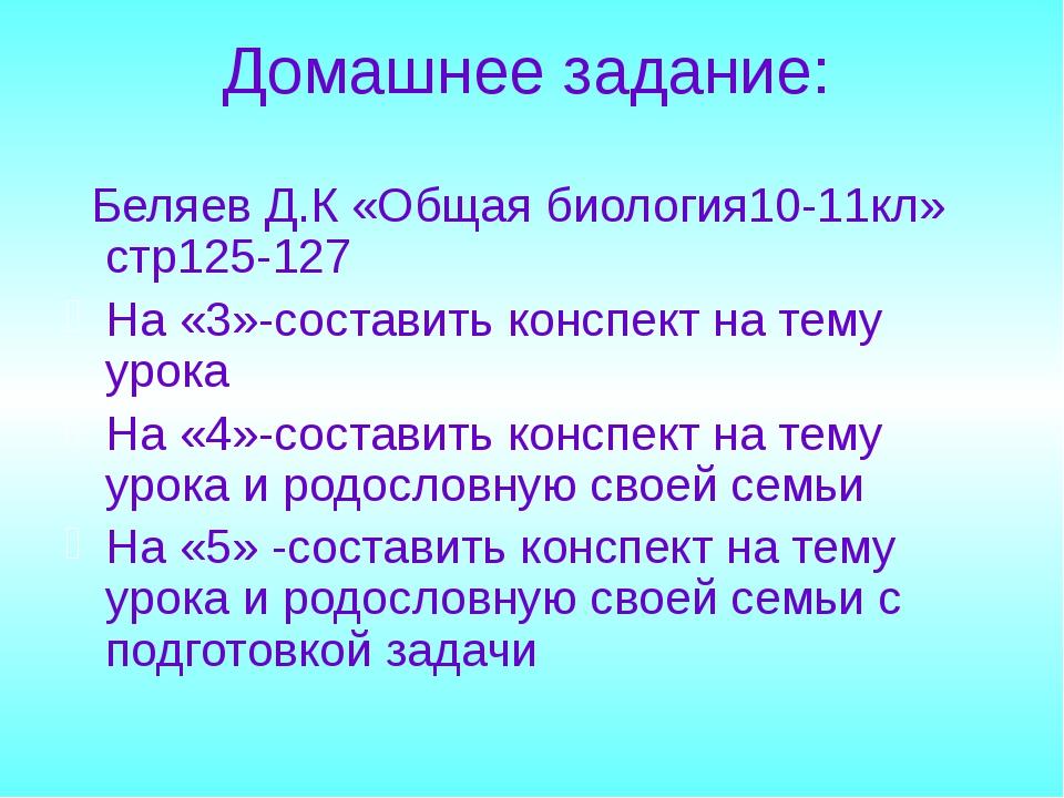 Домашнее задание: Беляев Д.К «Общая биология10-11кл» стр125-127 На «3»-состав...