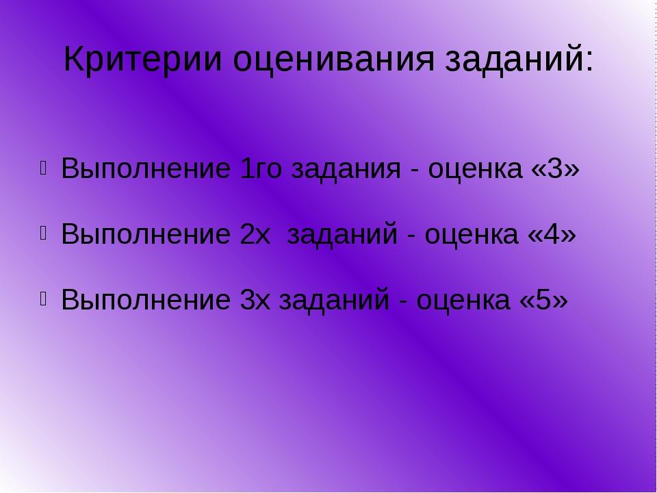 Критерии оценивания заданий: Выполнение 1го задания - оценка «3» Выполнение 2...