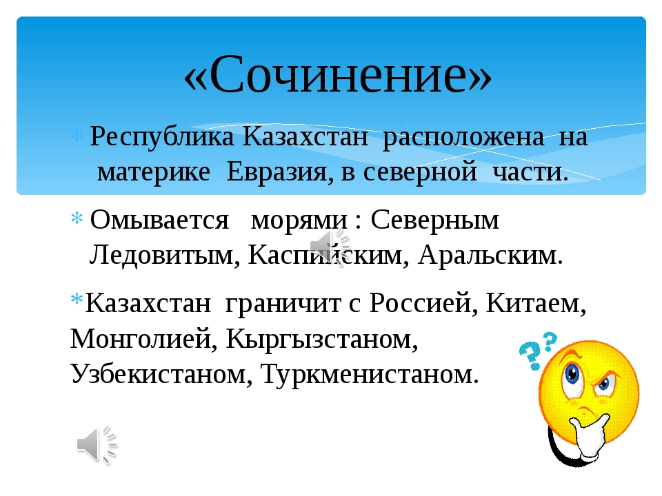 Республика Казахстан расположена на материке Евразия, в северной части. Омыва...