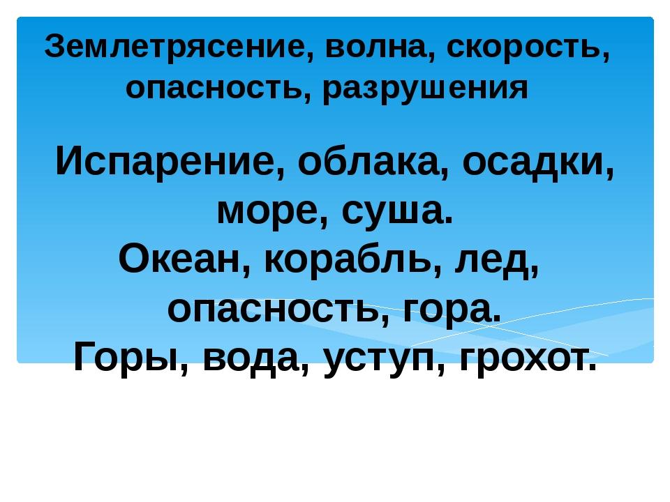 Испарение, облака, осадки, море, суша. Океан, корабль, лед, опасность, гора....