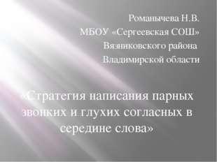 Романычева Н.В. МБОУ «Сергеевская СОШ» Вязниковского района Владимирской о