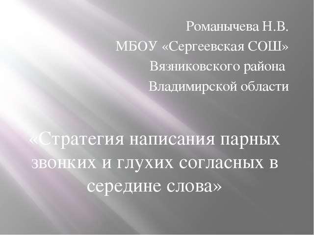 Романычева Н.В. МБОУ «Сергеевская СОШ» Вязниковского района Владимирской о...