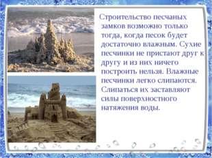 Строительство песчаных замков возможно только тогда, когда песок будет доста