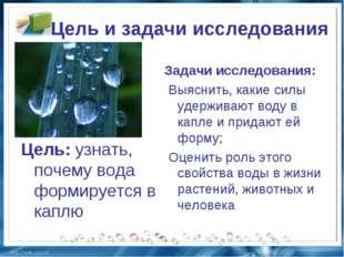 Цель и задачи исследования Цель: узнать, почему вода формируется в каплю Зада