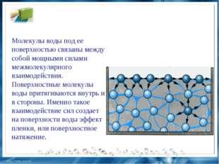 Молекулы воды под ее поверхностью связаны между собой мощными силами межмолек