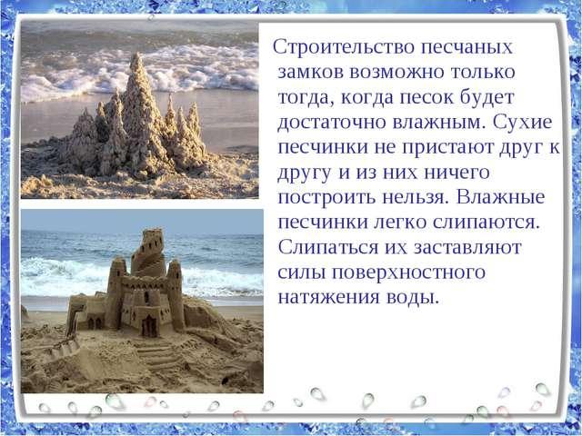 Строительство песчаных замков возможно только тогда, когда песок будет доста...