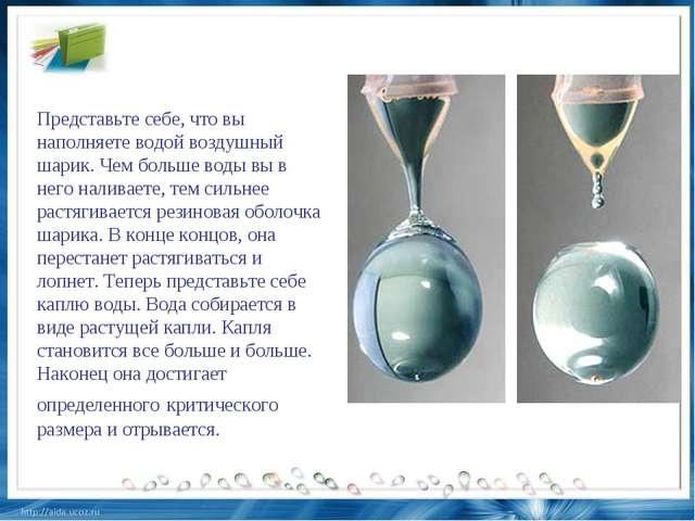 Представьте себе, что вы наполняете водой воздушный шарик. Чем больше воды вы...