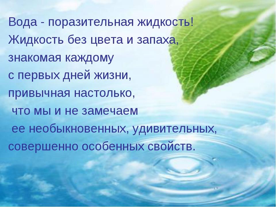 Вода -поразительная жидкость! Жидкость без цвета и запаха, знакомая каждому...
