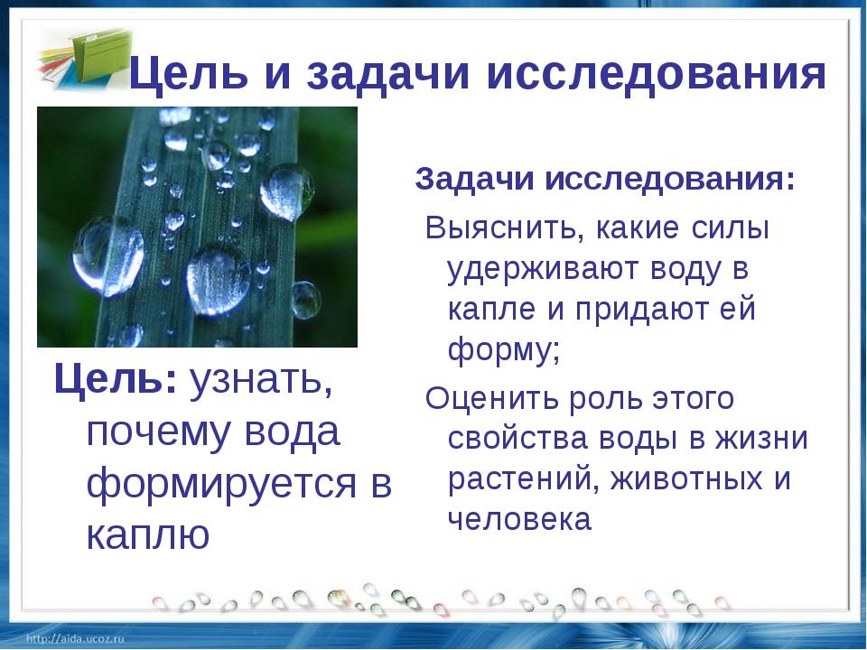 Цель и задачи исследования Цель: узнать, почему вода формируется в каплю Зада...