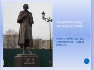 Памятник Николаю Васильевичу Гоголю Открыт 4 ноября 2012 года. Автор памятник