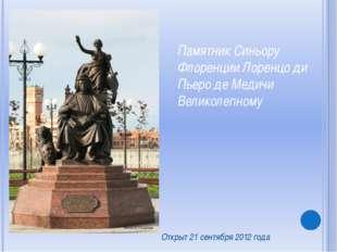 Памятник Синьору Флоренции Лоренцо ди Пьеро де Медичи Великолепному Открыт 21
