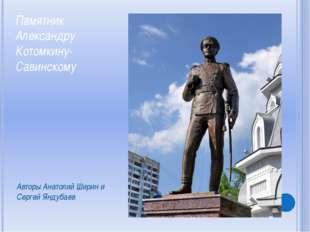 Памятник Александру Котомкину-Савинскому Авторы Анатолий Ширин и Сергей Яндуб