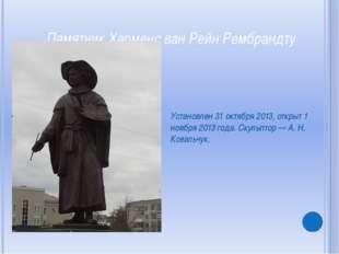 Памятник Харменс ван Рейн Рембрандту Установлен 31 октября 2013, открыт 1 ноя