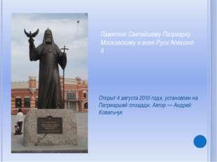 Памятник Святейшему Патриарху Московскому и всея Руси Алексию II Открыт 4 авг