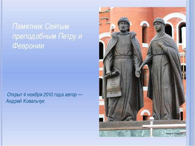 Памятник Святым преподобным Петру и Февронии Открыт 4 ноября 2010 года автор...