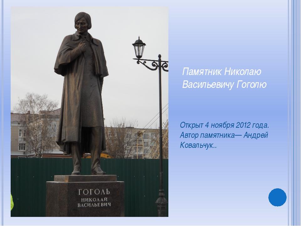 Памятник Николаю Васильевичу Гоголю Открыт 4 ноября 2012 года. Автор памятник...