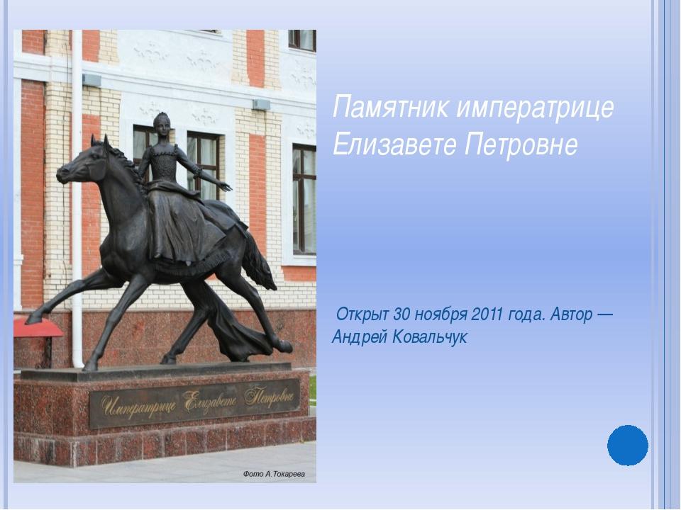 Памятник императрице Елизавете Петровне Открыт 30 ноября 2011 года. Автор — А...