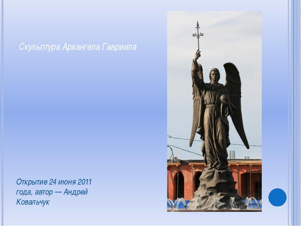 Скульптура Архангела Гавриила Открытие 24 июня 2011 года, автор — Андрей Кова...