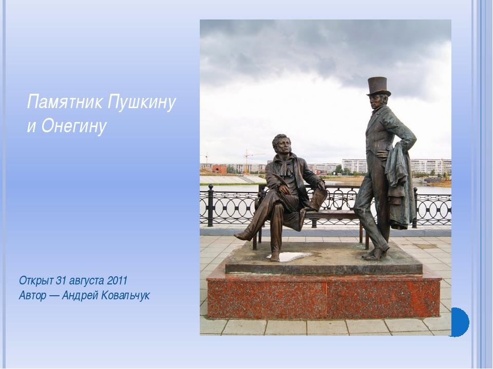 Памятник Пушкину и Онегину Открыт 31 августа 2011 Автор — Андрей Ковальчук
