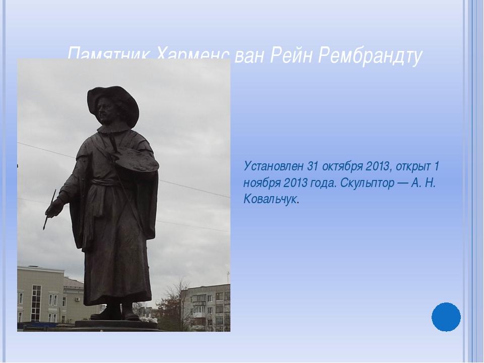 Памятник Харменс ван Рейн Рембрандту Установлен 31 октября 2013, открыт 1 ноя...