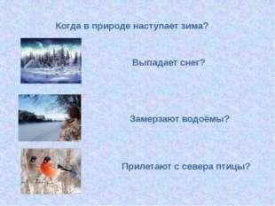 Когда в природе наступает зима? Выпадает снег? Замерзают водоёмы? Прилетают с