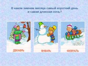 В каком зимнем месяце самый короткий день и самая длинная ночь?