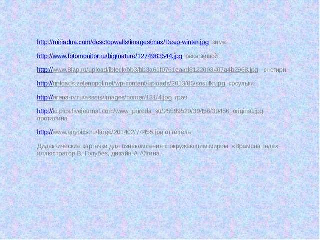 http://miriadna.com/desctopwalls/images/max/Deep-winter.jpg зима http://www.f...