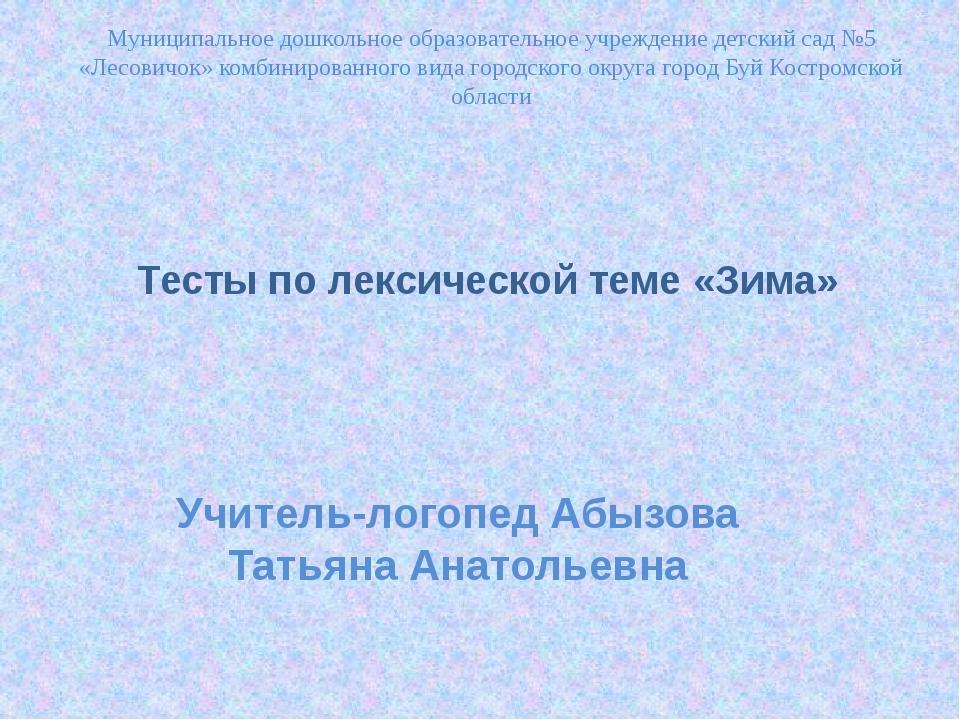 Тесты по лексической теме «Зима» Учитель-логопед Абызова Татьяна Анатольевна...
