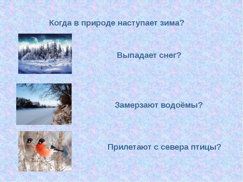 Когда в природе наступает зима? Выпадает снег? Замерзают водоёмы? Прилетают с...