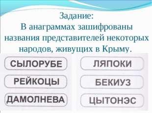 Задание: В анаграммах зашифрованы названия представителей некоторых народов,