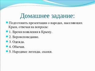Домашнее задание: Подготовить презентации о народах, населяющих Крым, отвечая