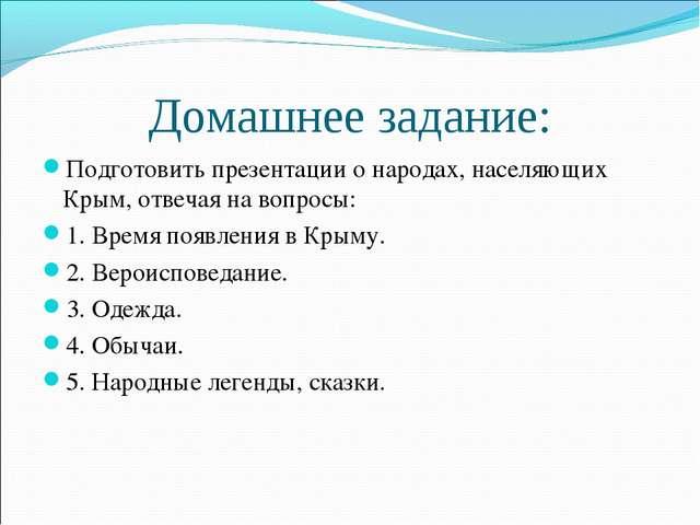 Домашнее задание: Подготовить презентации о народах, населяющих Крым, отвечая...