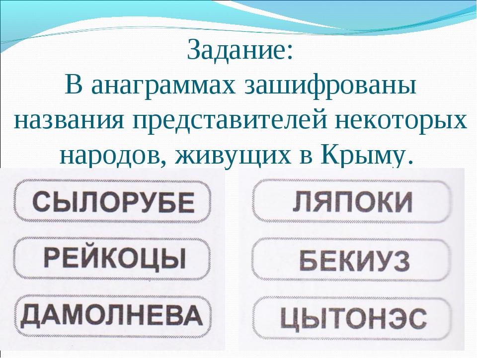 Задание: В анаграммах зашифрованы названия представителей некоторых народов,...