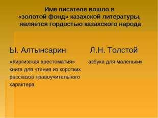 Имя писателя вошло в «золотой фонд» казахской литературы, является гордостью