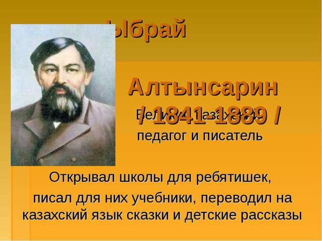 Великий казахский педагог и писатель Открывал школы для ребятишек, писал для...
