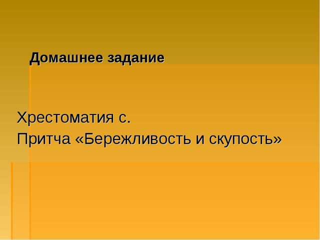 Домашнее задание Хрестоматия с. Притча «Бережливость и скупость»