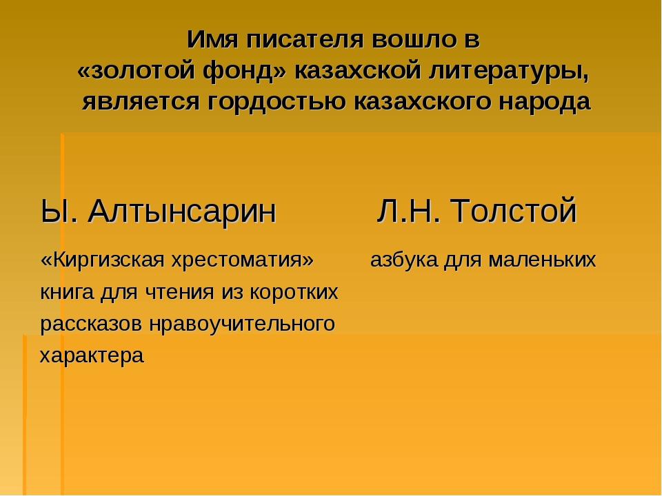 Имя писателя вошло в «золотой фонд» казахской литературы, является гордостью...