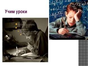 Учим уроки